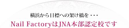ネイルファクトリーはJNA本部認定校です