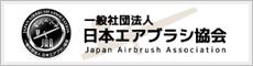日本エアブラシ協会 ロゴ