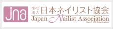 日本ネイリスト協会 ロゴ