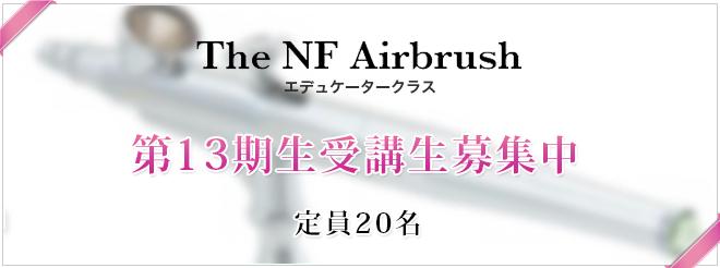 The NF Airbrush エデュケータークラス 募集中