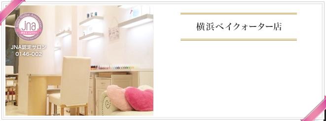 ネイルファクトリー 横浜ベイクォーター店