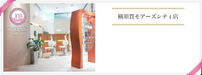 ネイルファクトリー 横須賀モアーズシティ店