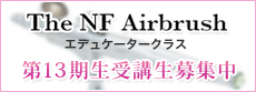THE NF Airbrush 生徒募集