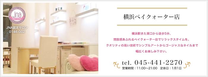 ネイルサロン ネイルファクトリー 横浜ベイクォーター店