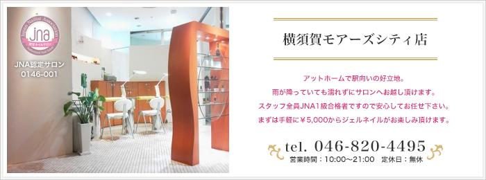ネイルサロン ネイルファクトリー 横須賀モアーズシティ店