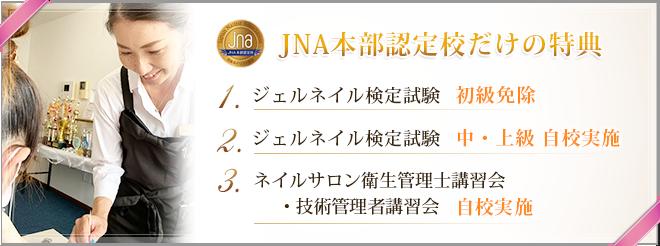 JNA本部認定校だけの特典